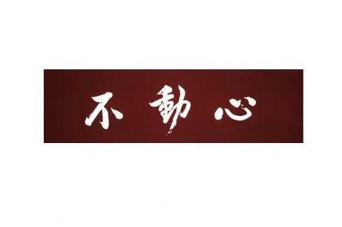 Tenugui - kendo šátek Shin - bordó bordó Pásky ke kimonu